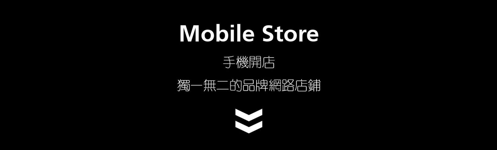 手機開店Mobile Store   獨一無二的品牌網路店鋪 影片行銷 / 社群分享 / LBS定位 結帳金流 / 訂單查詢 / 行動購物車 新品下殺 / 商品優惠 / 免費自動推播APP