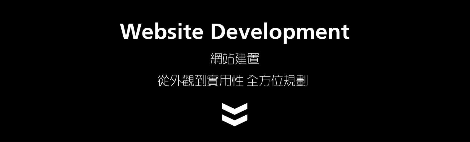 網站建置Website Development  從外觀到實用性 全方位規劃 視覺設計 / 圖標設計 內容維護 / 網站分析 網站優化 / 安全性管理 介面與流程規劃 / 優化 客製化符合企業形象的專屬網站