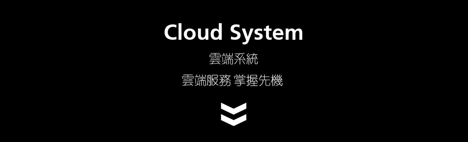 雲端系統Cloud System  雲端服務 掌握先機 系統安裝 / 最佳化 監控服務 / 資料備份備援 簡易操作平台 / 系統管理 企業必備的管理利器