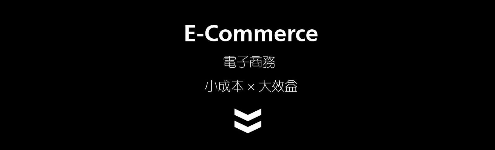 電子商務E-Commerce  小成本 × 大效益 網路開店平台×電子商務系統 全方位掌握您的購物網站 除了提供消費者一個購物平台之外,更建立起企業與企業間的合作基礎,使完整銷售鏈能整合在一購物平台。