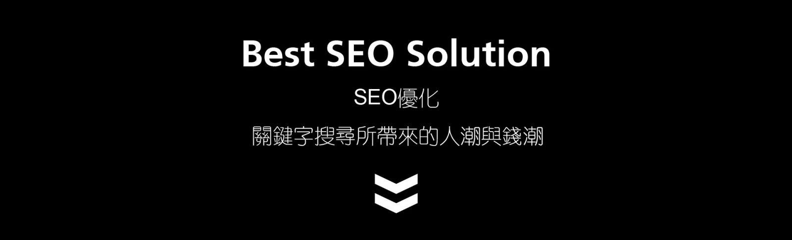 SEO優化Best SEO Solution  關鍵字搜尋所帶來的人潮與錢潮 提升網站流量 / 企業形象 增加網路曝光率 / 瀏覽人數 有效運用區域整合提高銷售 關鍵字帶來的效益